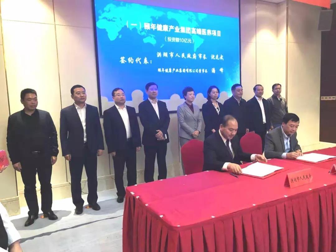 重磅!康亦健旗下颐年健康产业集团与洪湖市政府签署战略合作协议